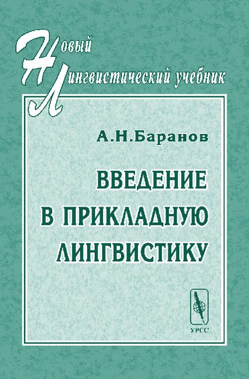 Обложка книги Баранова