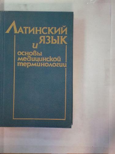 Книга «учебник латинского языка» ходорковская б. Б. , чернявский м. Н.
