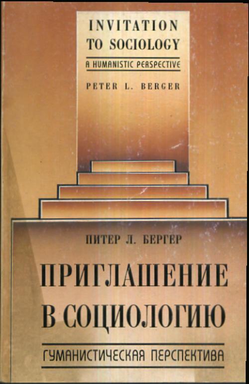 Бергер п приглашение в социологию гуманистическая перспектива м 1996