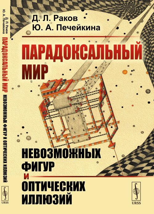 Обложка Раков Д.Л., Печейкина Ю.А. Парадоксальный мир невозможных фигур и оптических иллюзий
