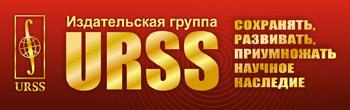 URSS.ru - Магазин научной книги